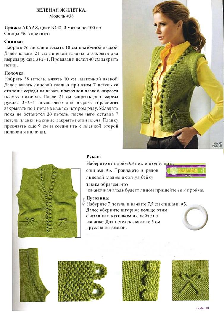 Вязание спицами модели жилетов