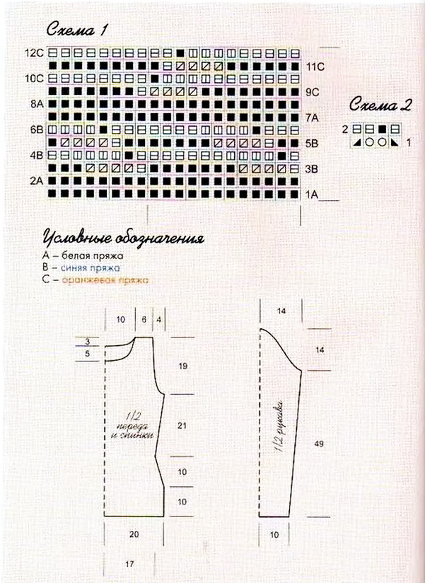 свитер с дырками спицами схема