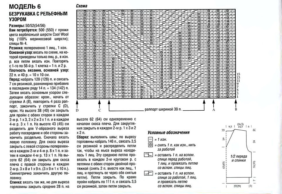 Для вязания безрукавки узоры 42