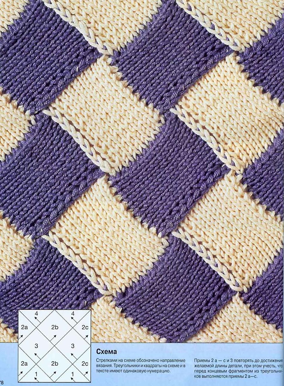 Узор вязания спицами квадратами