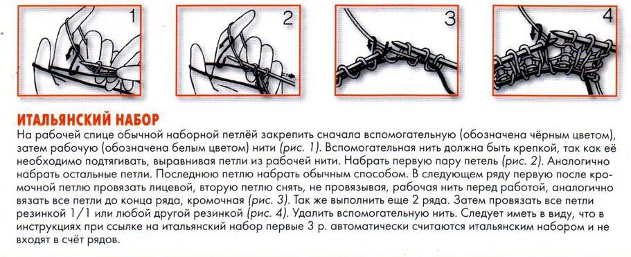 Вязание спицами. итальянский набор петель на одну  483