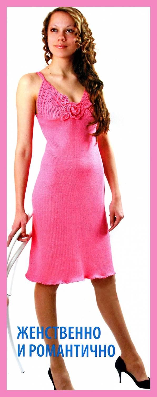 Как связать спицами розовое платье из клиньев Платья и