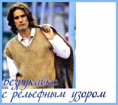 вязание на спицах манишки для мужчины