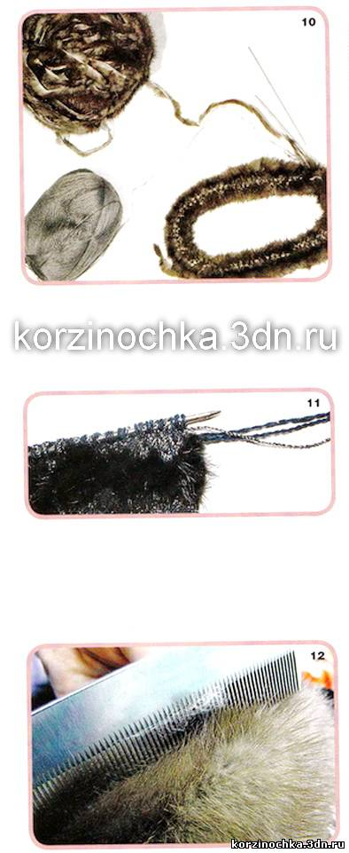 Вязание с меховой пряжей
